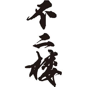 「不二楼」は日本食のパビリオン