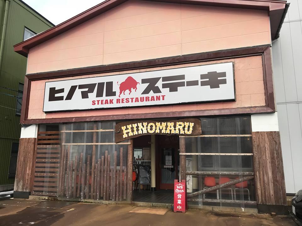 ヒノマルステーキ長岡店