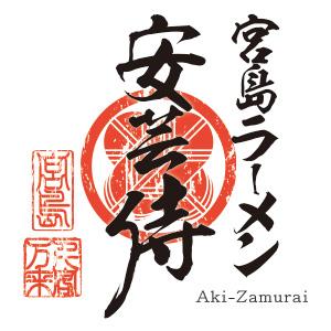宮島ラーメン 安芸侍(広島)